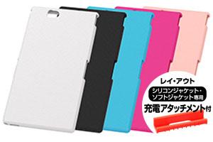 【au Xperia™ Z Ultra SOL24 / SONY Xperia™ Z Ultra SGP412JP】スリップガード・シリコンジャケット