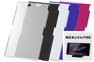 【au Xperia? Z Ultra SOL24 / SONY Xperia? Z Ultra SGP412JP】ハードコーティング・シェルジャケット