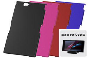 【au Xperia™ Z Ultra SOL24 / SONY Xperia™ Z Ultra SGP412JP】マットハードコーティング・シェルジャケット