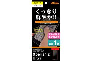 【au Xperia™ Z Ultra SOL24 / SONY Xperia™ Z Ultra SGP412JP】フッ素コートつやつや気泡軽減超防指紋フィルム 1枚入[光沢タイプ]