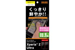 【au Xperia™ Z Ultra SOL24 / SONY Xperia™ Z Ultra SGP412JP】フッ素コートつやつや気泡軽減超防指紋フィルム(表面用/背面用)各1枚入[光沢タイプ]