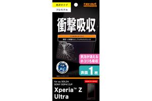 【au Xperia™ Z Ultra SOL24 / SONY Xperia™ Z Ultra SGP412JP】つやつやタフネス気泡軽減防指紋フィルム 1枚入[光沢タイプ]