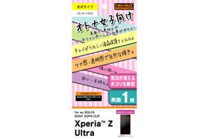 【au Xperia™ Z Ultra SOL24 / SONY Xperia™ Z Ultra SGP412JP】オトナ女子向け液晶保護フィルム 1枚入[光沢タイプ]