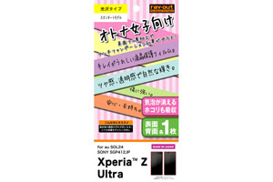 【au Xperia™ Z Ultra SOL24 / SONY Xperia™ Z Ultra SGP412JP】オトナ女子向け液晶保護フィルム(表面用/背面用)各1枚入[光沢タイプ]