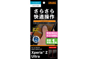 【au Xperia™ Z Ultra SOL24 / SONY Xperia™ Z Ultra SGP412JP】フッ素コートさらさら気泡軽減超防指紋フィルム(表面用/背面用)各1枚入[マットタイプ]