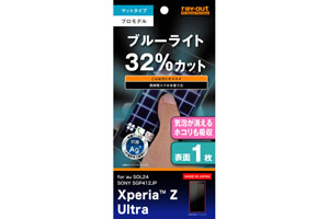 【au Xperia™ Z Ultra SOL24 / SONY Xperia™ Z Ultra SGP412JP】ブルーライト低減・さらさら気泡軽減フィルム(クリアホワイトカラータイプ)  1枚入[マットタイプ]