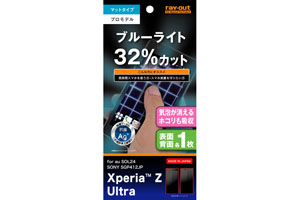 【au Xperia™ Z Ultra SOL24 / SONY Xperia™ Z Ultra SGP412JP】ブルーライト低減・さらさら気泡軽減フィルム(クリアホワイトカラータイプ)/背面さらさらタイプ保護フィルム 各1枚入[マットタイプ]