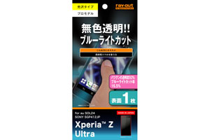 【au Xperia™ Z Ultra SOL24 / SONY Xperia™ Z Ultra SGP412JP】ブルーライト低減・つやつや気泡軽減フィルム(クリアタイプ) 1枚入[高光沢タイプ]