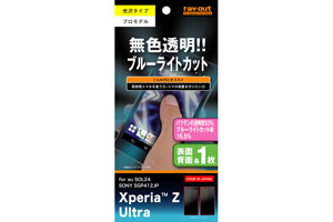 【au Xperia™ Z Ultra SOL24 / SONY Xperia™ Z Ultra SGP412JP】ブルーライト低減・つやつや気泡軽減フィルム(クリアタイプ)/背面つやつやタイプ保護フィルム各1枚入[高光沢タイプ]