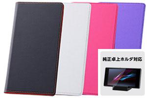 【au Xperia™ Z Ultra SOL24 / SONY Xperia™ Z Ultra SGP412JP】スリム・レザージャケット(合皮タイプ)