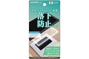 【スマートフォン各種】汎用・マルチケースに最適落下防止シート