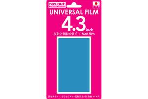 【スマートフォン汎用】反射防止・防指紋・汎用フィルム(4.3インチ)1枚入