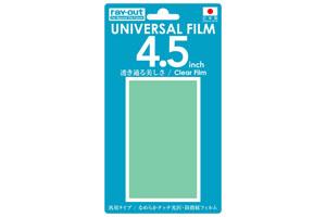 【スマートフォン汎用】光沢・防指紋・汎用フィルム(4.5インチ) 1枚入