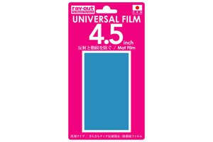 【スマートフォン汎用】反射防止・防指紋・汎用フィルム(4.5インチ)1枚入