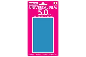 【スマートフォン汎用】反射防止・防指紋・汎用フィルム(5.0インチ)1枚入