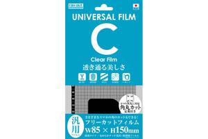 【スマートフォン汎用】光沢・防指紋・汎用フィルム(フリーカット) 1枚入