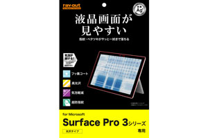 【Surface Pro 3】すべすべタッチ光沢指紋防止フィルム 1枚入[光沢タイプ]