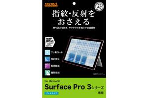 【Surface Pro 3】さらさらタッチ反射・指紋防止フィルム 1枚入[マットタイプ]