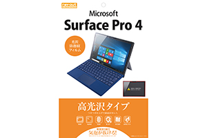 【Microsoft Surface Pro 4】高光沢タイプ/光沢・防指紋フィルム 1枚入