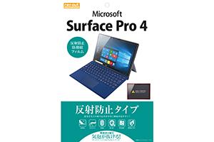 【Microsoft Surface Pro 4】反射防止タイプ/反射防止・防指紋フィルム 1枚入