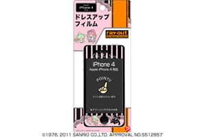 【AppleiPhone 4S、iPhone 4】ドレスアップフィルム