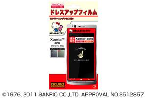 【Xperia™ arc】サンリオ・キャラクター・ドレスアップフィルム