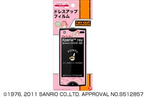 【Xperia™ ray】サンリオ・キャラクター・ドレスアップフィルム