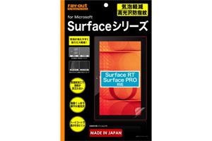 【Microsoft Surface Proシリーズ/Microsoft Surface RTシリーズ】気泡軽減高光沢防指紋保護フィルム 1枚入