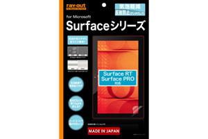 【Microsoft Surface ProシリーズMicrosoft Surface RTシリーズ】気泡軽減反射防止保護フィルム(アンチグレア) 1枚入