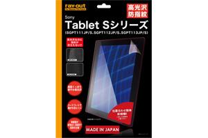 【Sony Tablet Sシリーズ(SGPT111JP/S、SGPT112JP/S、SGPT113JP/S)】高光沢防指紋保護フィルム 1枚入