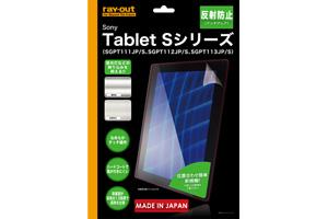 【Sony Tablet Sシリーズ(SGPT111JP/S、SGPT112JP/S、SGPT113JP/S)】反射防止保護フィルム(アンチグレア) 1枚入