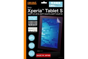 【Xperia™ Tablet S (SGPT121JP/S、SGPT122JP/S、SGPT123JP/S)】気泡軽減反射防止保護フィルム(アンチグレア)