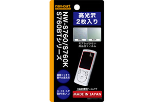【NW-S760/S760K/S760BTシリーズ】高光沢保護フィルム 2枚入