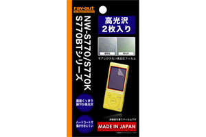 【NW-S770/S770K/S770BTシリーズ】高光沢保護フィルム 2枚入