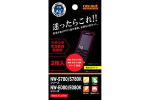 【NW-S14/S14Kシリーズ、NW-S15/S15Kシリーズ、NW-S780/S780Kシリーズ、NW-E080/E080Kシリーズ】つやつや気泡軽減防指紋フィルム 2枚入[高光沢タイプ]