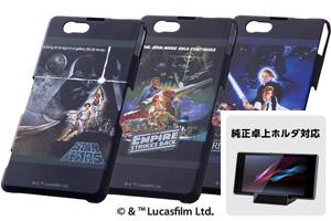 【Xperia™ Z1 f】スターウォーズ・シェルジャケット