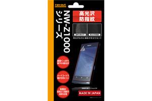 【NW-Z1000シリーズ】高光沢防指紋保護フィルム 1枚入
