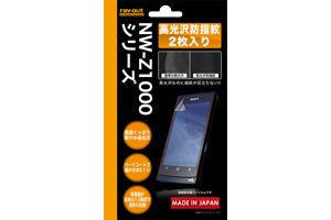 【NW-Z1000シリーズ】高光沢防指紋保護フィルム 2枚入