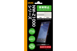 【NW-Z1000シリーズ】反射防止保護フィルム(アンチグレア) 1枚入