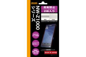 【NW-Z1000シリーズ】反射防止保護フィルム(アンチグレア) 2枚