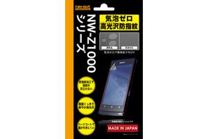 【NW-Z1000シリーズ】気泡ゼロ高光沢防指紋保護フィルム