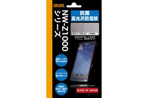 【NW-Z1000シリーズ】抗菌高光沢防指紋保護フィルム