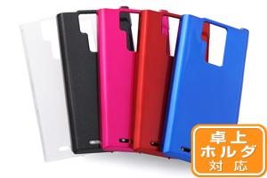 【docomo REGZA Phone T-02D/ARROWS A SoftBank 101F】ハードコーティング・シェルジャケット