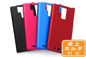 【docomo REGZA Phone T-02D/ARROWS A SoftBank 101F】マットハードコーティング・シェルジャケット