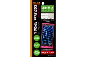【docomo REGZA Phone T-02D/ARROWS A SoftBank 101F】反射防止保護フィルム(アンチグレア) 1枚入
