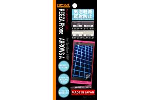 【docomo REGZA Phone T-02D/ARROWS A SoftBank 101F】気泡軽減反射防止保護フィルム(アンチグレア) 1枚入