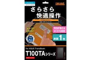 【ASUS TransBook T100TA】フッ素コートさらさら気泡軽減超防指紋フィルム 1枚入[マットタイプ]