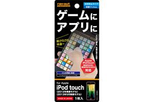 【Apple 5th iPod touch(2012)/5th iPod touch 16GB(2013)/5th iPod touch 16GB(2014)/6th iPod touch(2015)】ゲーム&アプリ向け保護フィルム 1枚入[反射防止タイプ]