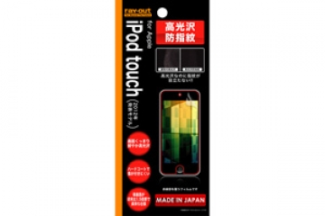 【iPod touch 第5世代(2012)/第5世代 16GB(2014)/第6世代(2015)/第7世代(2019)】高光沢防指紋保護フィルム 1枚入