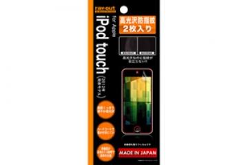 【iPod touch 第5世代(2012)/第5世代 16GB(2014)/第6世代(2015)/第7世代(2019)】高光沢防指紋保護フィルム 2枚入